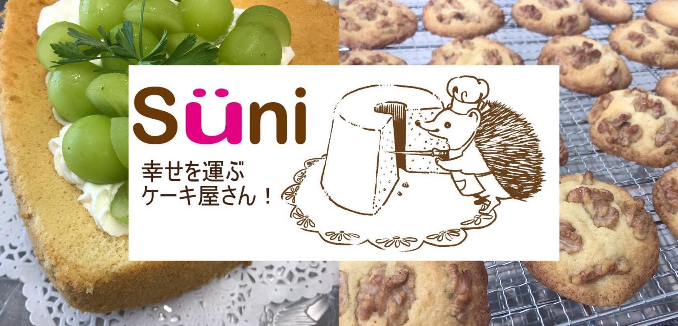 Süni 幸せを運ぶケーキ屋さん!